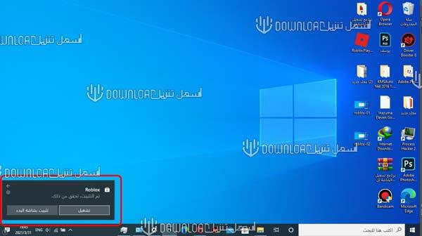 تحميل لعبة roblox للكمبيوتر مجانا 2021