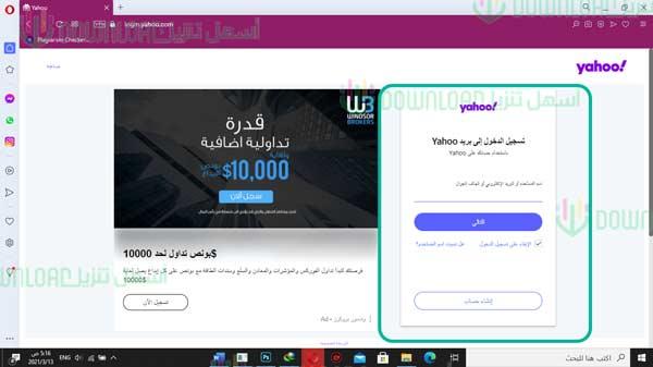 تسجيل دخول Yahoo عربي و إنشاء حساب ياهو جديد و تسجيل ياهو مكتوب عربي