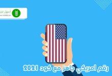 Photo of رقم امريكي للواتس اب مع الكود 2021 طريقة تفعيل رقم وهمي أمريكي لاي دولة اجنبية