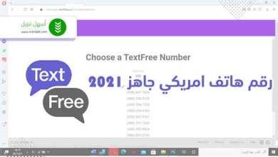 Photo of رقم هاتف امريكي مؤقت 2021 طرق الحصول لتفعيل برامج التواصل الاجتماعي مباشرة