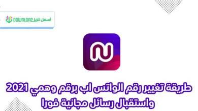 Photo of طريقة تغيير رقم الواتس اب برقم وهمي 2021 واستقبال رسائل