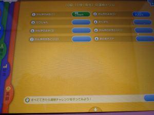 スマイルゼミの漢検アプリの画像