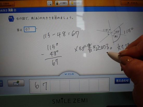 スマイルゼミの算数応用問題の画像
