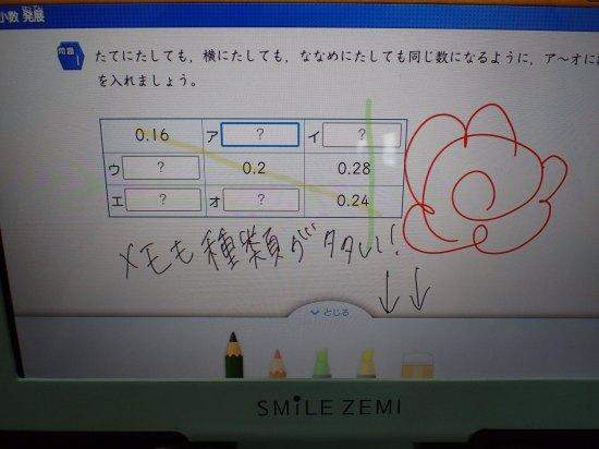 スマイルゼミタブレットにメモ書きができる画像