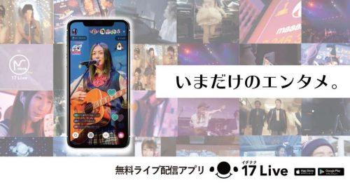 これからの時代、ライブ配信が流行るかも!スマートフォン専用ライブ配信アプリ 【17 Live (イチナナ)】