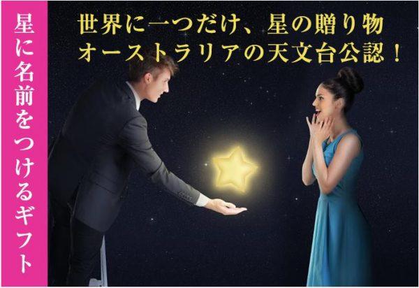 ちょっと思いつかないプレゼント?星に名前をつけて大切な人に贈る【StarNamingGift スターネーミングギフト】