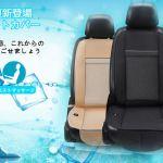 暑い日でも、快適ドライブ! 送風・マッサージ機能付きのカーシートカバー