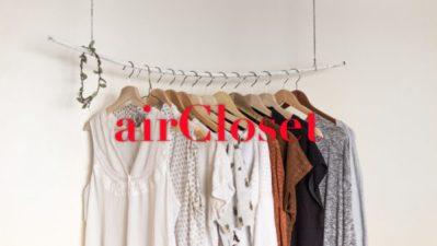 ムダな買い物とおさらば…  「airCloset」  で毎日着る服も、 買う時代からレンタルの時代へ…