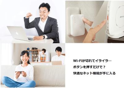 コンセントに差し込んでボタンを約2秒押すだけで家じゅうにWi-Fiが届く !