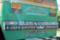 Blow horn, use dipper at night5 Comments