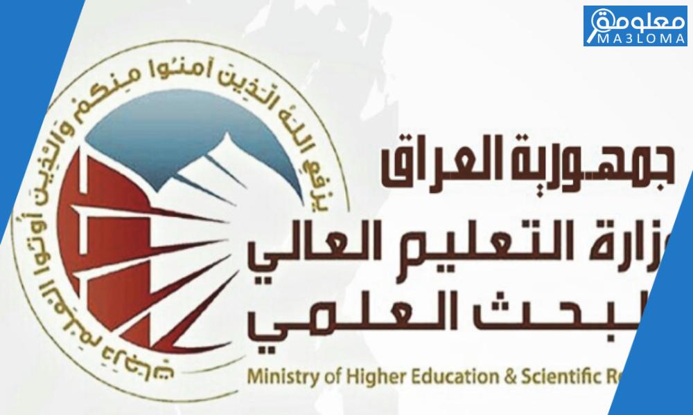 شعار وزارة التعليم العالي والبحث العلمي في العراق