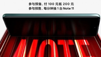 Photo of Redmi Note 11 – Redmi Note 11 storage capacity revealed before launch