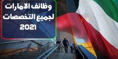 وظائف فى الإمارات جميع التخصصات 2021