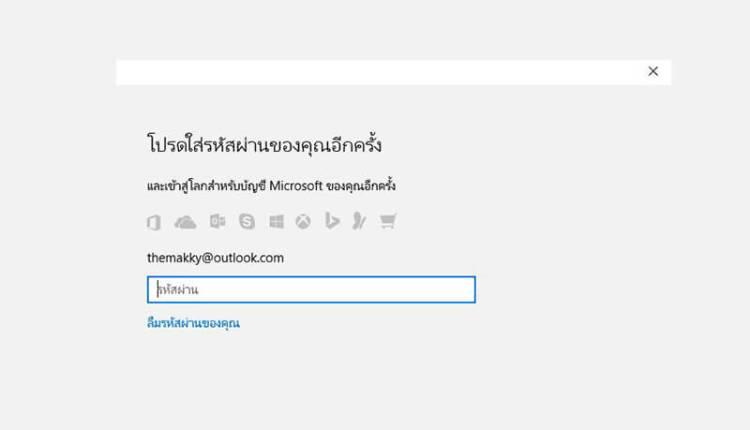 Windows 10 วิธีเปลี่ยนรหัสผ่านบนหน้าล็อกอิน ให้เป็นรหัส PIN (เลขสี่หลัก)