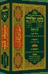 Maariful Quran Gujarati Tafseer Part - 7