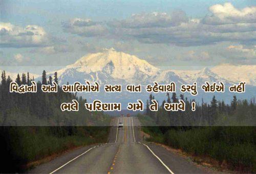 Maariful Quran Gujarati Tafseer