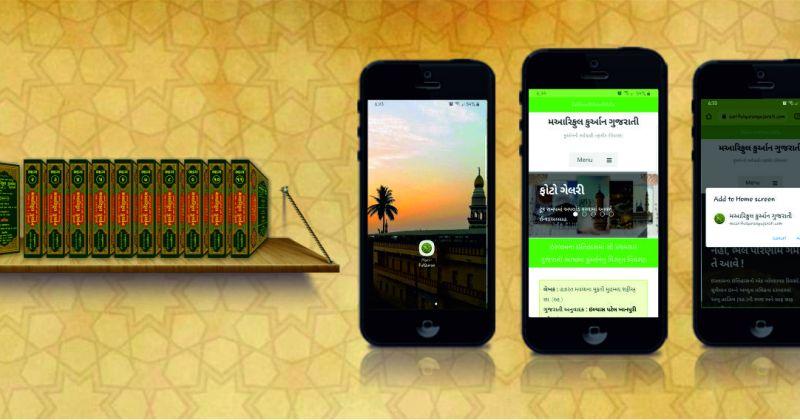Maariful quran gujarati with app
