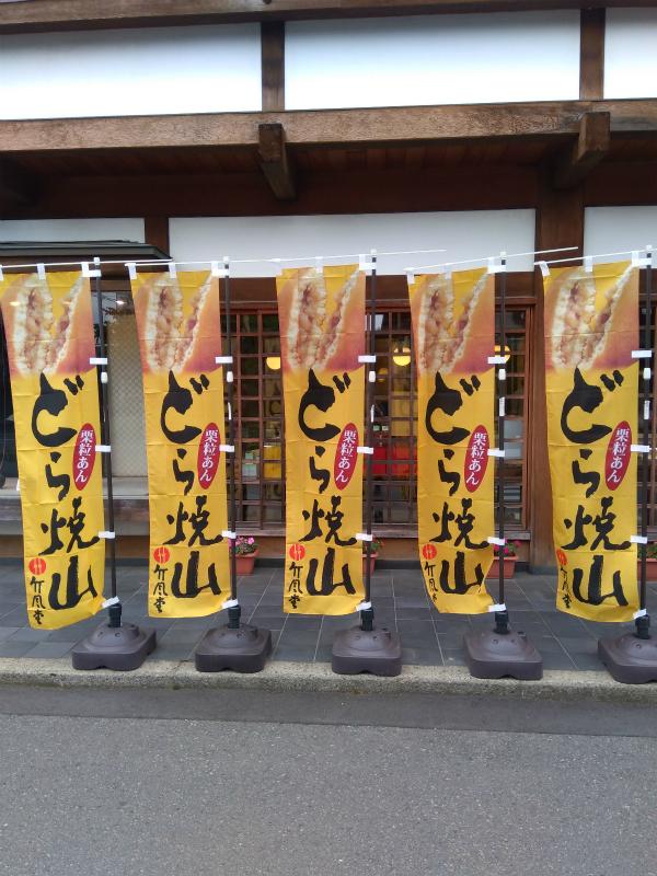 竹風堂どら焼山