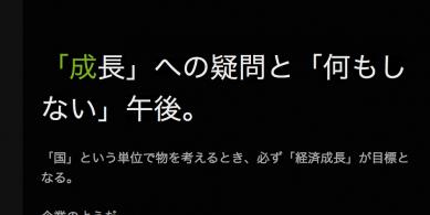 http://minimalism.jp/「成長」への疑問と「何もしない」午後。