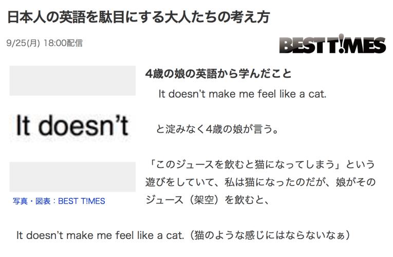 日本人の英語を駄目にする大人たちの考え方