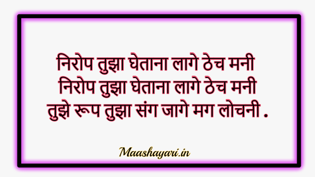 Shayari marathi in hindi love images photo