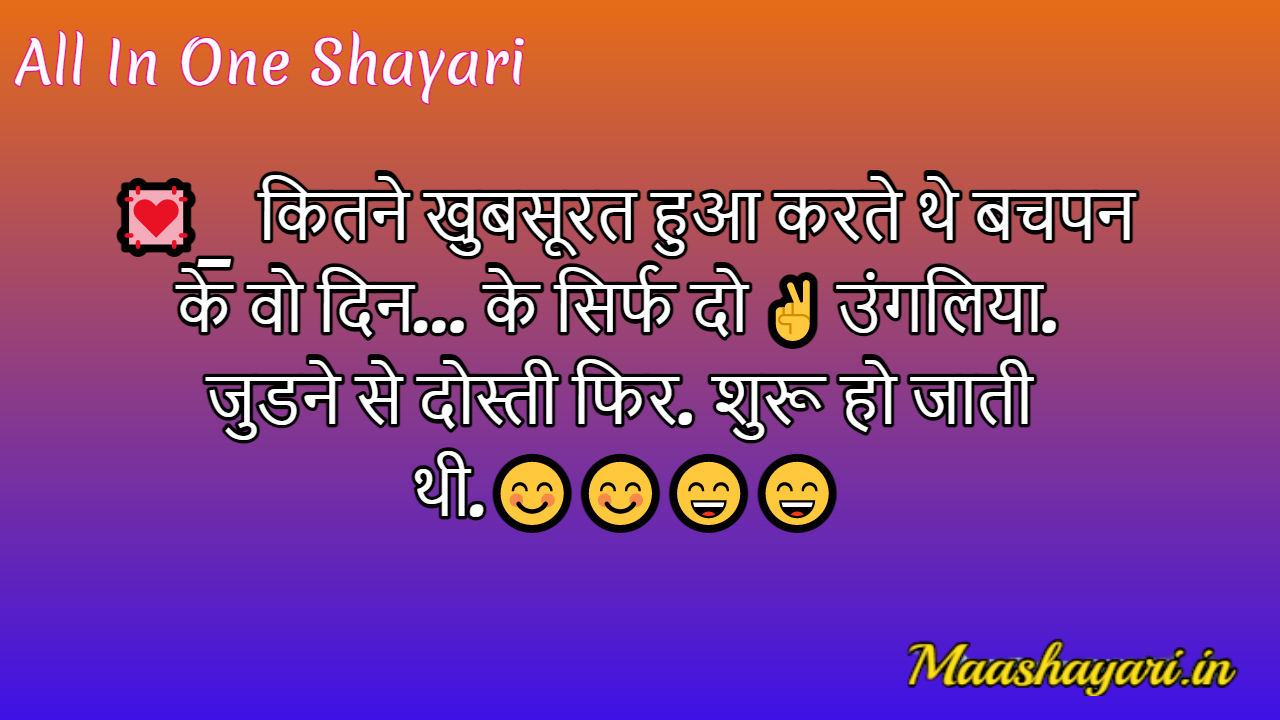 All In One Shayari In Hindi Images Photo (1)