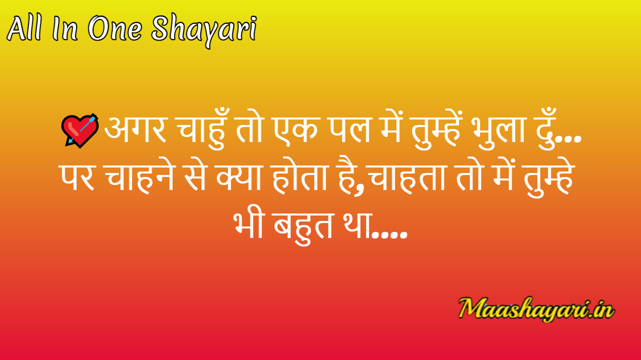 All In One Shayari In Hindi Images hd Photo 3
