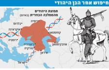 מחקר: יהודי אירופה הם צאצאי הכוזרים/עופר אדרת