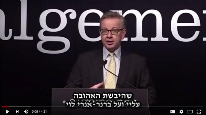 """""""ה BDS הוא האנטישמיות החדשה""""- הנאום המדהים של שר המשפטים הבריטי"""