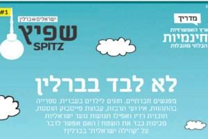 העיתון שמנסה לחבר בין אלפי הישראלים בברלין/עופד אדרת