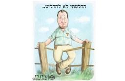 ליברמן, או השפן הקטן \ יואל ישראלי