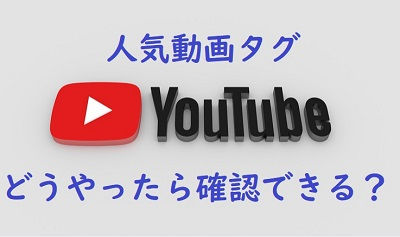 youtube タグ ブログアフィリエイト 副業 起業 ネットビジネス アフィリエイト 人気動画 youtuber 関連動画 Tags for YouTube アプリ 調べ方 見方