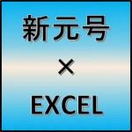 EXCEL エクセル 新元号 和暦 西暦 グレゴリオ歴 書式設定 日付 関数 方法 対応 令和