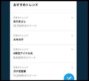 ガチ恋営業 氷川きよし ツイッタートレンド