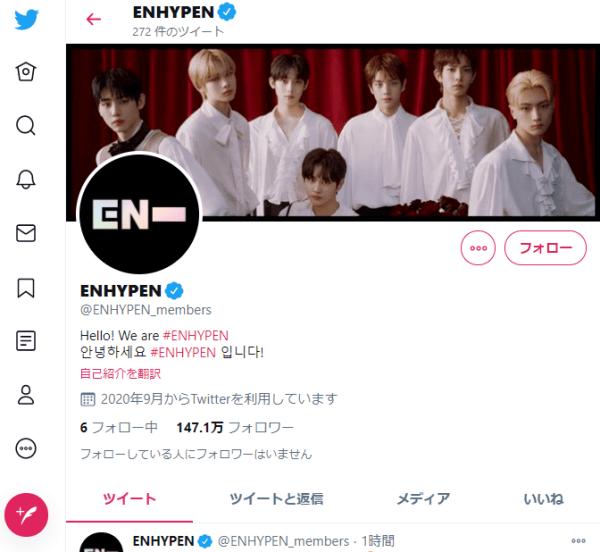 ツイッターのENHYPENメンバー公式アカウント