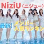 NiziU(ニジュー)メンバーの日本、韓国、アメリカ、海外(世界)の人気順(人気ランキング)
