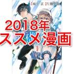 2018年オススメ漫画【随時更新】