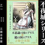 【Kindleセール】文芸&ラノベ KADOKAWA合本フェア