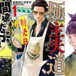 【Kindleセール】Kindle本ストア8周年キャンペーン 最大50%ポイント還元(11/5まで)
