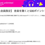 【プライム会員限定】Amazon Music Unlimited無料体験で500ポイントもらえる!9/27まで