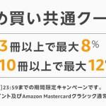 Amazon 本をまとめ買いで最大12%ポイント還元のクーポン配布!9月20日まで