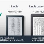 AmazonサイバーマンデーでKindleがエゲツないほど安すぎる。