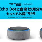 Amazon Echo Dot+Amazon Music Unlimited 1ヶ月分で990円!買うしかないじゃん!