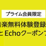 Amazon Music Unlimited無料体験で500ポイント&Echo40% OFFクーポン【プライム会員限定】