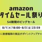 Amazon、8月もタイムセール祭りするってよ。[8/1〜8/3]