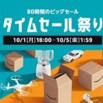 Amazon、10月もタイムセール祭りするってよ。[10/1〜10/5]