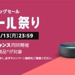 Amazon、5月の「タイムセール祭り」開催中![5/11〜5/13]