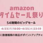 Amazon、4月もタイムセール祭りするってよ。目玉商品紹介[4/23〜4/25]