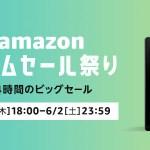 Amazonタイムセール祭り始まる!3日間限りの限定セール!