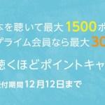 Amazon Audible(オーディブル)無料体験で最大3000ポイントもらえる!12月12日まで